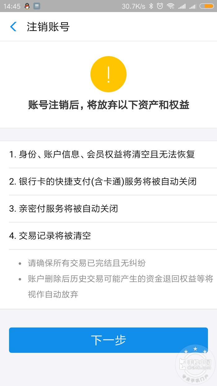 这些APP能永久销号了!教你注销不用的账号!第5张图_手机中国论坛