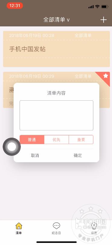 一款简约又小清新范儿的清单提醒应用,颜值高,又有实力!第3张图_手机中国论坛