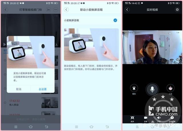 前后3次亮相小米发布会 叮零智能视频门铃联姻小米电视第11张图_手机中国论坛